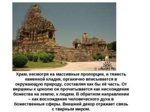 Храм, несмотря на массивные пропорции, и тяжесть каменной кладки, органично в