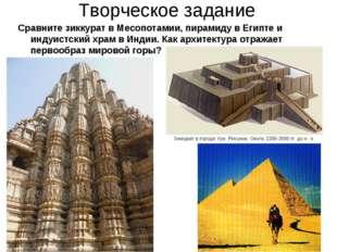 Творческое задание Сравните зиккурат в Месопотамии, пирамиду в Египте и индуи