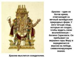 Брахма – один из богов ариев, отвечающий за вечный калейдоскоп природных форм