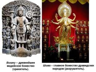 Вишну – древнейшее ведийское божество (хранитель). Шива – главное божество др