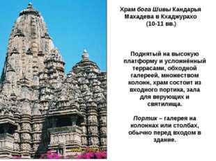 Храм бога Шивы Кандарья Махадева в Кхаджурахо (10-11 вв.) Поднятый на высокую