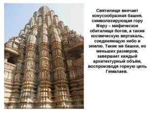 Святилище венчает конусообразная башня, символизирующая гору Меру – мифическо