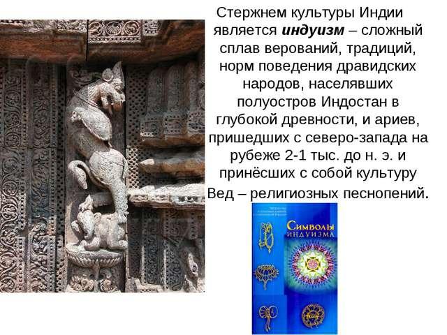 Стержнем культуры Индии является индуизм – сложный сплав верований, традиций,...