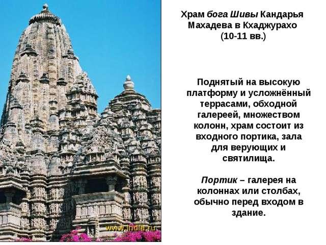 Храм бога Шивы Кандарья Махадева в Кхаджурахо (10-11 вв.) Поднятый на высокую...