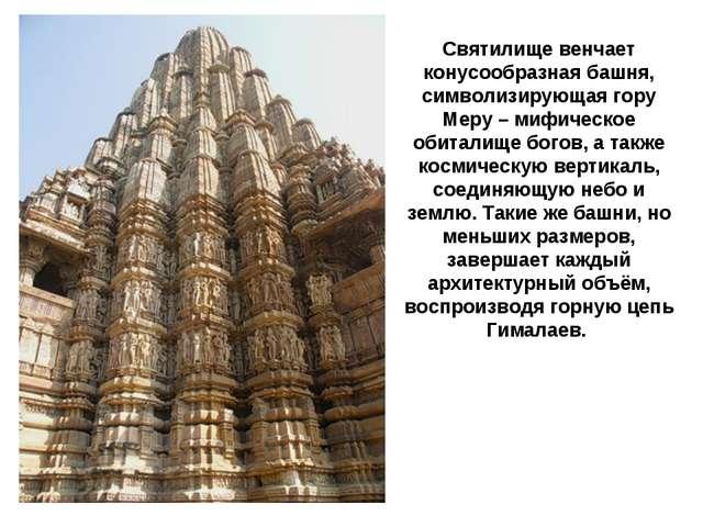 Святилище венчает конусообразная башня, символизирующая гору Меру – мифическо...