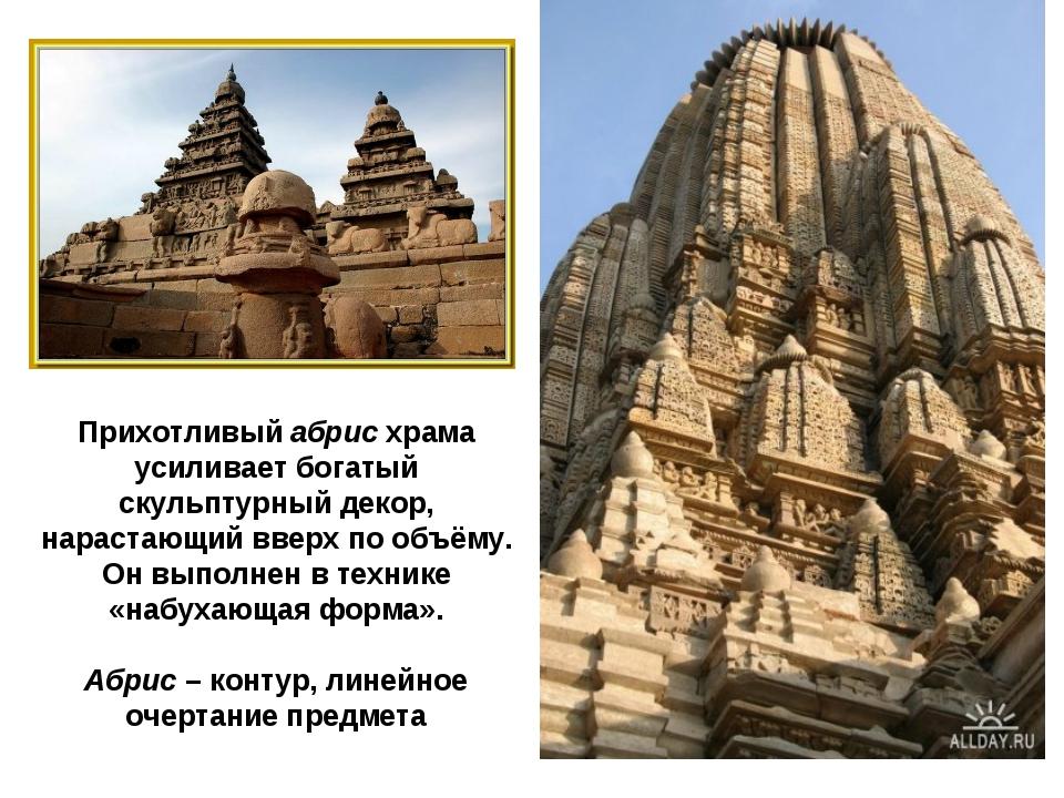 Прихотливый абрис храма усиливает богатый скульптурный декор, нарастающий вве...