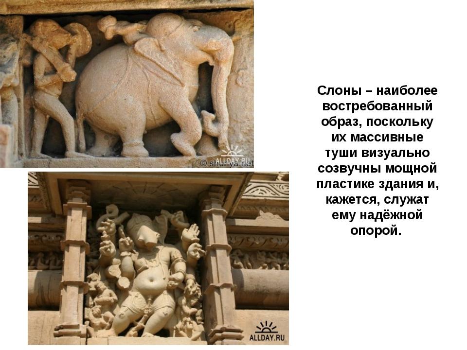 Слоны – наиболее востребованный образ, поскольку их массивные туши визуально...