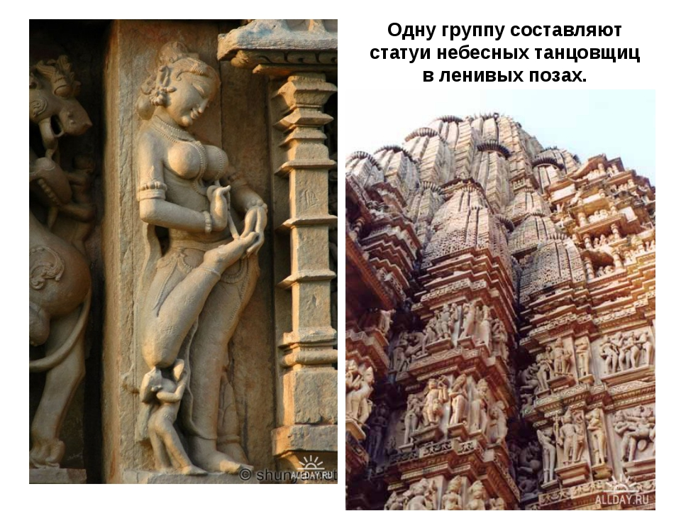 Одну группу составляют статуи небесных танцовщиц в ленивых позах.