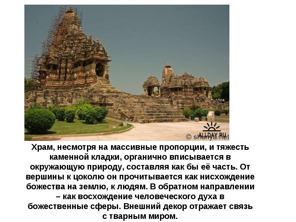 Храм, несмотря на массивные пропорции, и тяжесть каменной кладки, органично в...