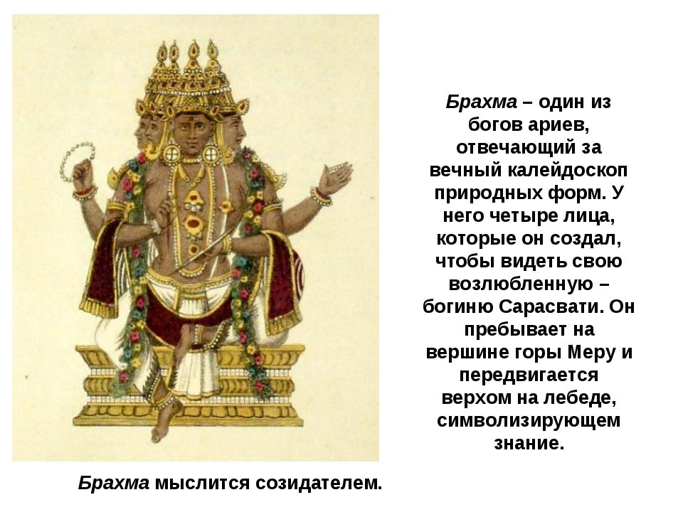 Брахма – один из богов ариев, отвечающий за вечный калейдоскоп природных форм...
