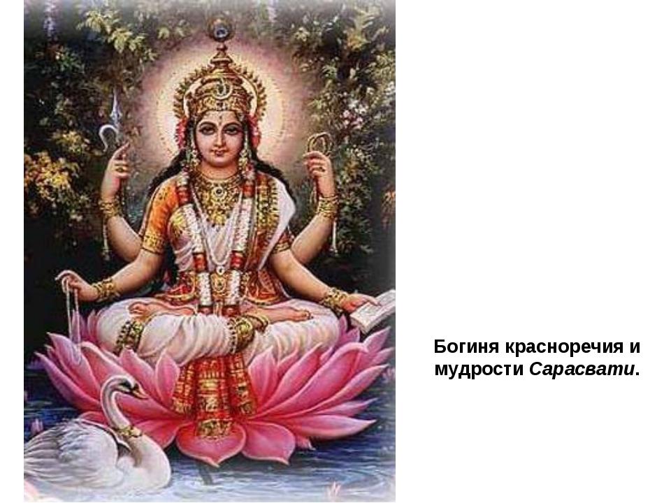 Богиня красноречия и мудрости Сарасвати.