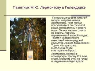 Памятник М.Ю. Лермонтову в Геленджике Повоспоминаниям жителей города, соврем