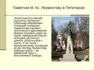 Памятник М. Ю. Лермонтову в Пятигорске Известный российский скульптор-портрет