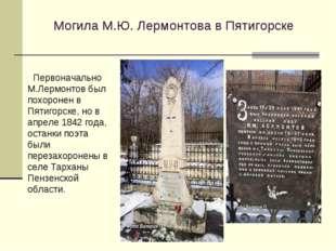 Могила М.Ю. Лермонтова в Пятигорске Первоначально М.Лермонтов был похоронен в