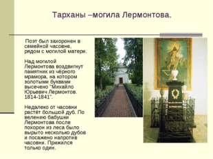 Тарханы –могила Лермонтова. Поэт был захоронен в семейной часовне, рядом с мо