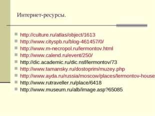 Интернет-ресурсы. http://culture.ru/atlas/object/1613 http://www.cityspb.ru/b