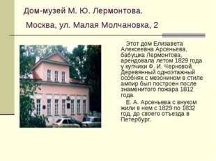 Дом-музей М. Ю. Лермонтова. Москва, ул. Малая Молчановка, 2 Этот дом Елизавет