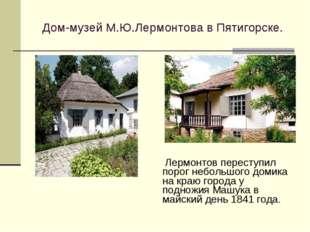 Дом-музей М.Ю.Лермонтова в Пятигорске. Лермонтов переступил порог небольшого