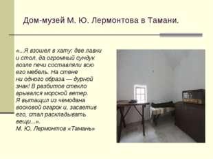 Дом-музей М. Ю. Лермонтова в Тамани. «...Я взошел вхату: две лавки истол, д