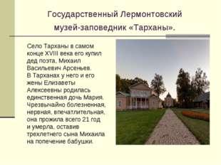 Государственный Лермонтовский музей-заповедник «Тарханы». Село Тарханы всамо