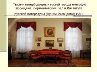 Тысячи петербуржцев и гостей города ежегодно посещают Лермонтовский залв И