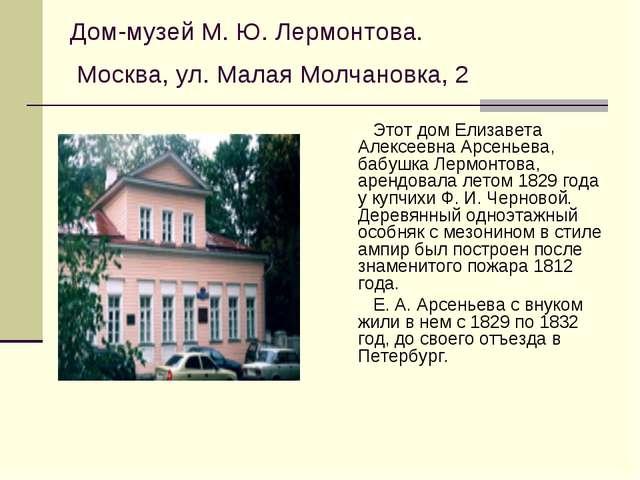 Дом-музей М. Ю. Лермонтова. Москва, ул. Малая Молчановка, 2 Этот дом Елизавет...