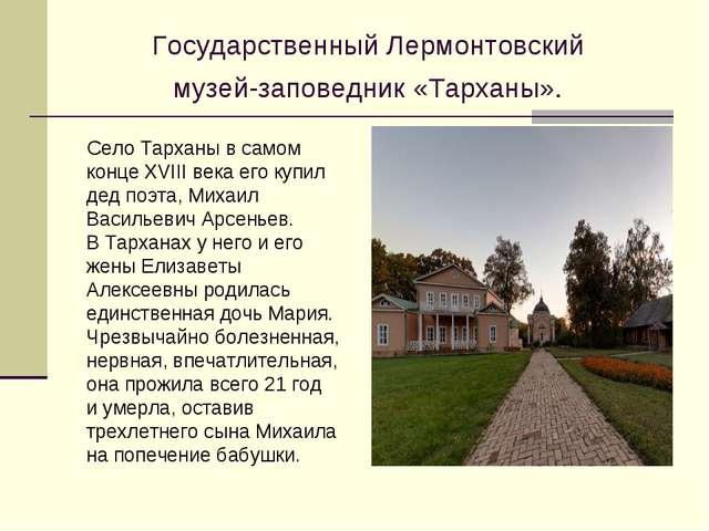 Государственный Лермонтовский музей-заповедник «Тарханы». Село Тарханы всамо...