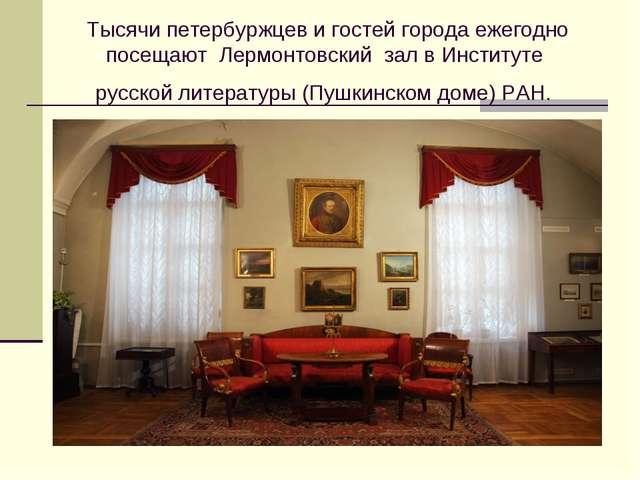 Тысячи петербуржцев и гостей города ежегодно посещают Лермонтовский залв И...