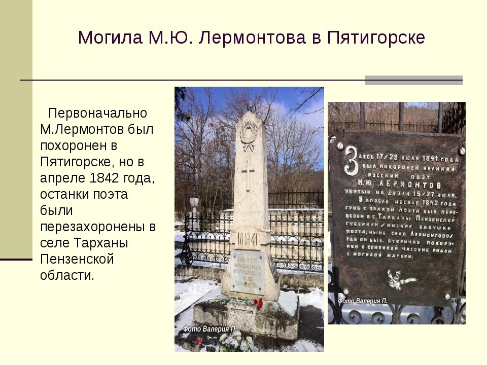 Могила М.Ю. Лермонтова в Пятигорске Первоначально М.Лермонтов был похоронен в...