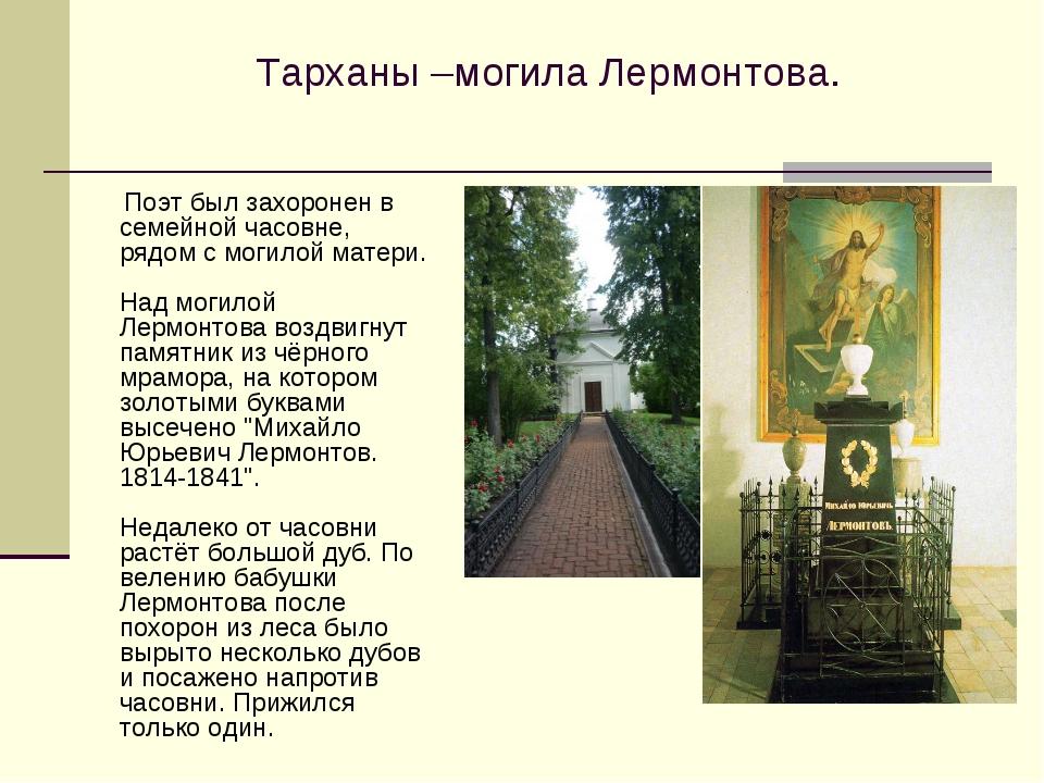 Тарханы –могила Лермонтова. Поэт был захоронен в семейной часовне, рядом с мо...