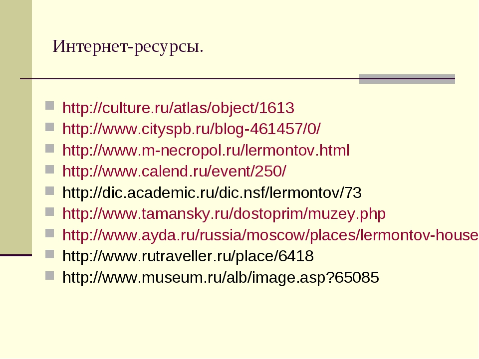 Интернет-ресурсы. http://culture.ru/atlas/object/1613 http://www.cityspb.ru/b...