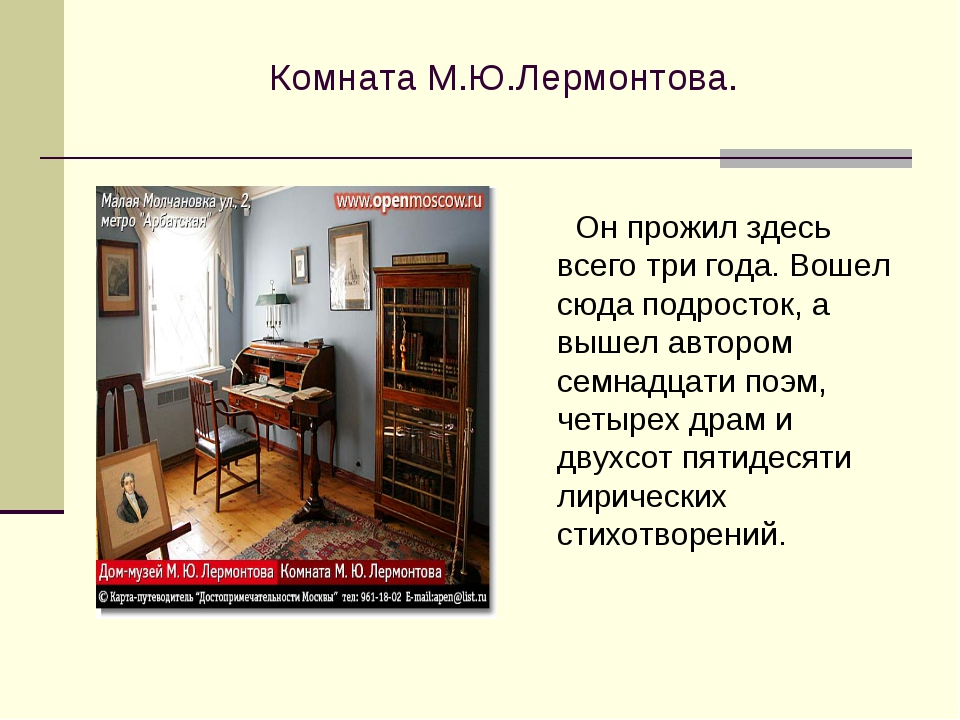 Комната М.Ю.Лермонтова. Он прожил здесь всего три года. Вошел сюда подросток,...