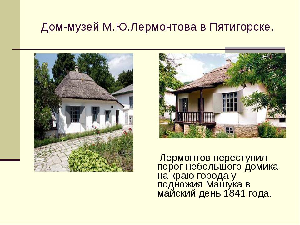 Дом-музей М.Ю.Лермонтова в Пятигорске. Лермонтов переступил порог небольшого...