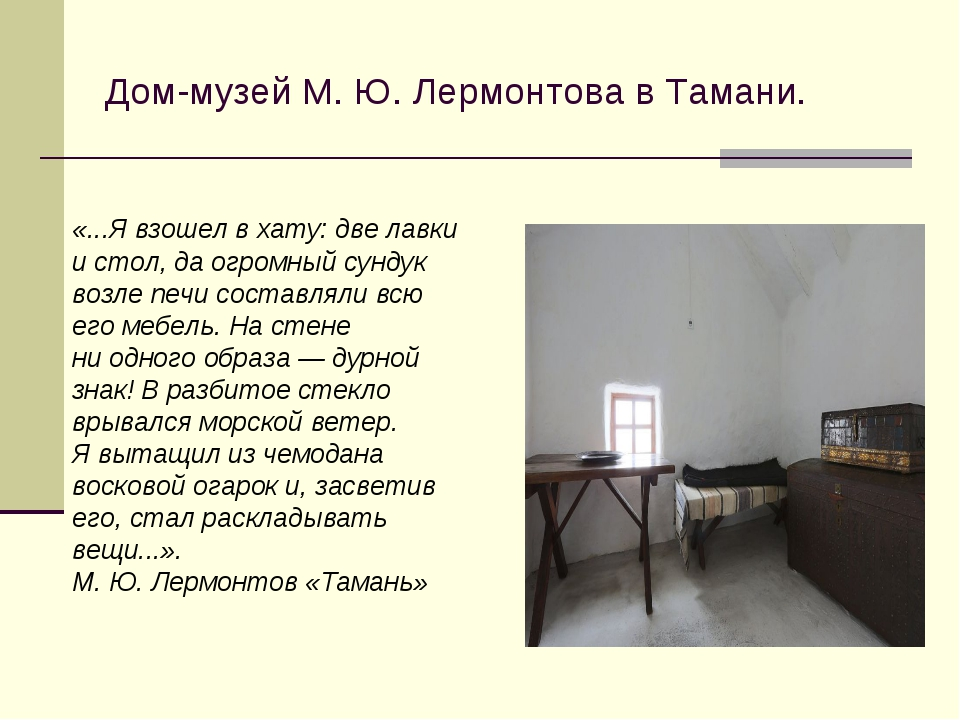 Дом-музей М. Ю. Лермонтова в Тамани. «...Я взошел вхату: две лавки истол, д...