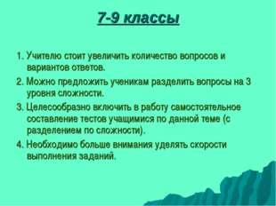 7-9 классы 1. Учителю стоит увеличить количество вопросов и вариантов ответов