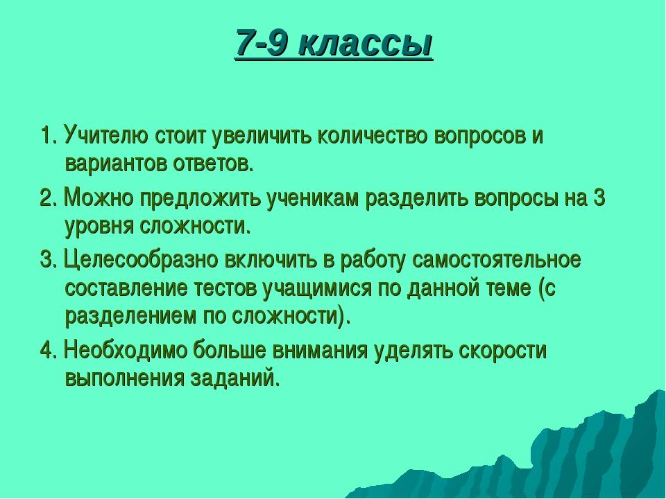 7-9 классы 1. Учителю стоит увеличить количество вопросов и вариантов ответов...