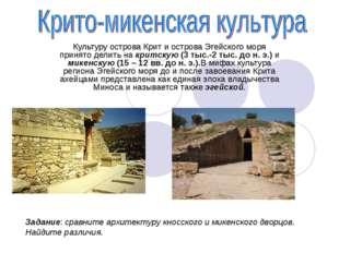 Культуру острова Крит и острова Эгейского моря принято делить на критскую (3