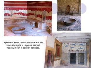 Уровнем ниже располагались жилые комнаты царя и царицы, малый тронный зал и в