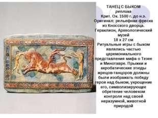 ТАНЕЦ С БЫКОМ реплика Крит. Ок. 1500 г. до н.э. Оригинал: рельефная фреска из