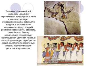 Типичная для минойской живописи «двойная перспектива», когда граница неба и з
