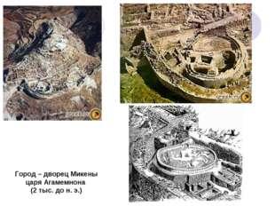 Город – дворец Микены царя Агамемнона (2 тыс. до н. э.)
