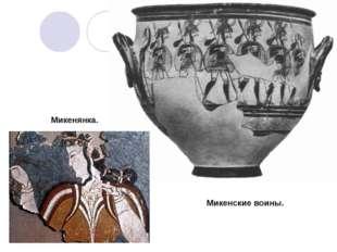 Микенянка. Микенские воины.
