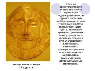 О том же свидетельствовали погребальные маски, передающие индивидуальные черт