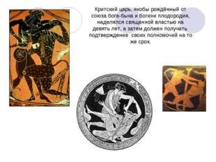 Критский царь, якобы рождённый от союза бога-быка и богини плодородия, наделя