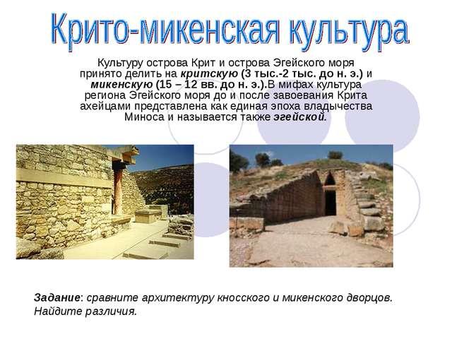 Культуру острова Крит и острова Эгейского моря принято делить на критскую (3...