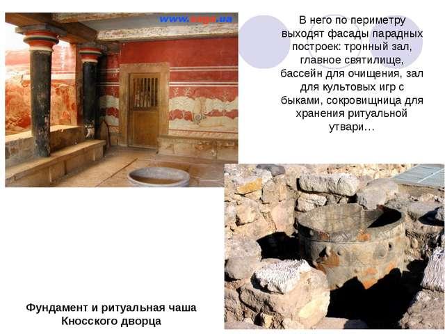 В него по периметру выходят фасады парадных построек: тронный зал, главное св...