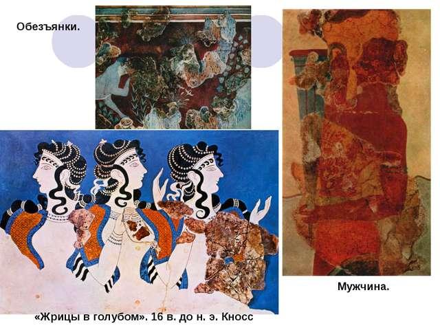 «Жрицы в голубом». 16 в. до н. э. Кносс Мужчина. Обезъянки.