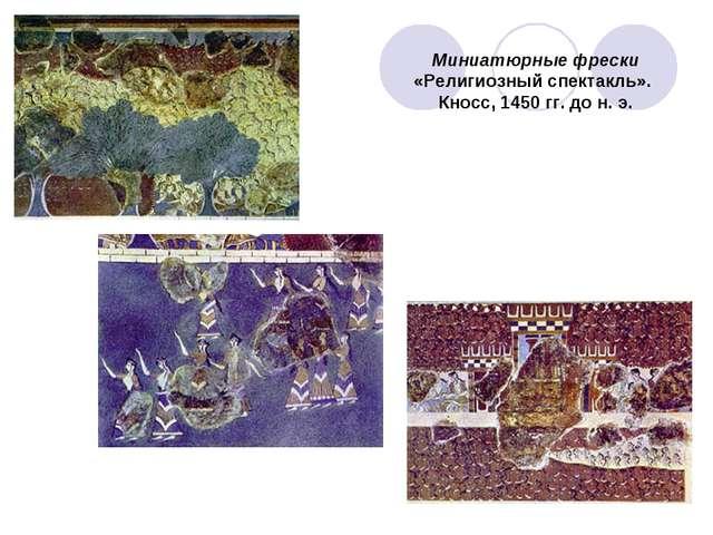 Миниатюрные фрески «Религиозный спектакль». Кносс, 1450 гг. до н. э.