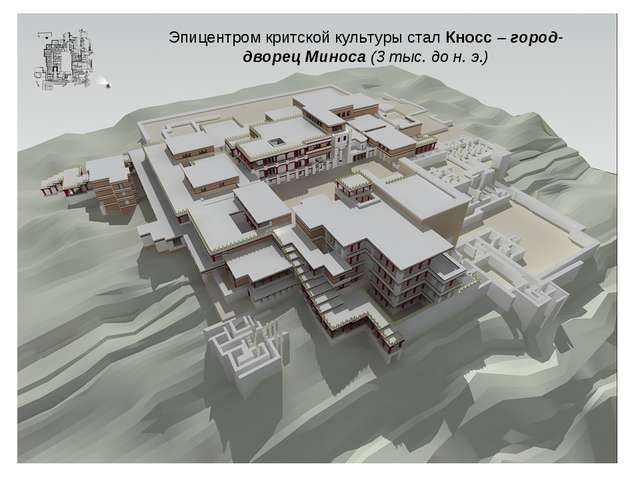Эпицентром критской культуры стал Кносс – город-дворец Миноса (3 тыс. до н. э.)