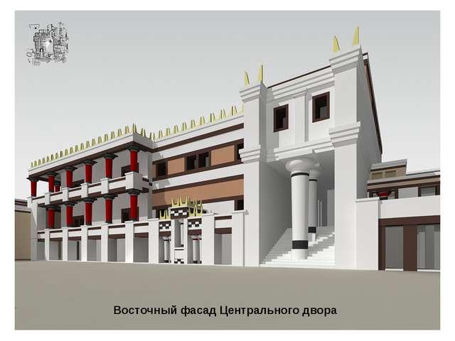 Восточный фасад Центрального двора